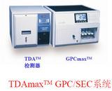 Viscotek TDAmax科研级多检测器凝胶色谱系统