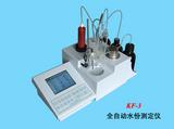 KF-3自动卡尔费休水份测定仪