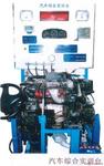 BP-QSK汽车综合实训台