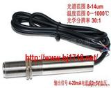 JST-1000在线式红外线测温仪/固定式测温仪