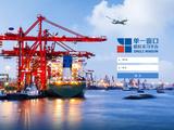 远恒教育国际贸易单一窗口实务实习平台