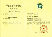 《金碟电子图书馆系统》软件著作权登记证书