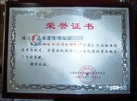 北京宏华电器有限公司荣誉证书