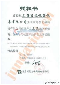 北京时代集团2010授权我公司代理证书