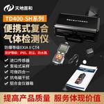 便携式四合一气体检测仪TD400-SH-M4复合式气体检测仪