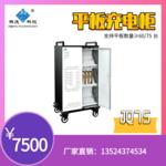 安徽际庆科技 PAD-JQ60/75适配器充电智能充电柜平板iPad充电储存一体柜移动式智能充电