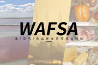 水/空气/食品安全/风险评估服务WAFSA(生物监测/未知毒素/快速/广谱/预警/认证)
