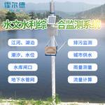 雷达式流速流量水位雨量监测站