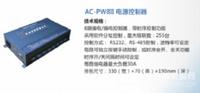 ACON AC-PW8II电源控制器