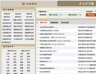法律家 中国合同法本全库