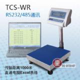 电子秤数据直通电脑Excel保存重量日期时间