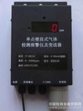 单点壁挂式一氧化碳检测仪