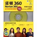 诺顿360