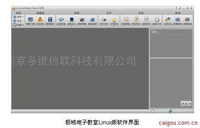 极域电子教室软件 Linux版软件