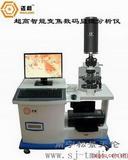超高倍显微分析仪(多功能显微分析仪)