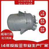 廠家直銷 反應釜 實驗室反應釜 生產型反應釜 不銹鋼反應釜