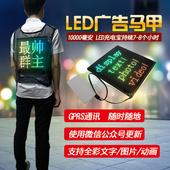 河南科视电子马甲屏,背包屏