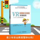 VR校园安全教育实践教材