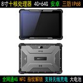 豪盾8寸安卓北斗電腦 八核安卓9.0計算機/4G+64G 車載4G全網通工業計算機