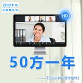 zoom高清视频会议软件50方、100方包月包年多方视频会议系统