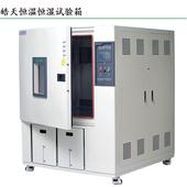 超压保护大型快速温度变化试验箱高精度高低温试验箱