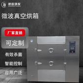 中小型微波真空干燥机-中试微波设备-南京顺昌环保