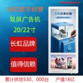 长虹双屏广告机新潮广告机新潮电梯屏20XC3000 22XC3000