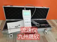 便攜式流速流量測算儀、流速流量儀、便攜式流速儀