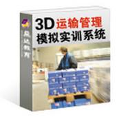 3D运输管理模拟实训系统