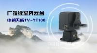 中视天威专业云台TV-YT100广播级室内高清摄像机云台
