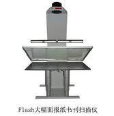 Flash大幅面报纸书刊扫描仪