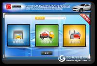 LD07汽车保险模拟查勘实训教学软件