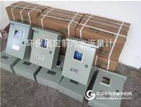 污水排放在線監測流量計,環保局要求安裝的明渠流量計