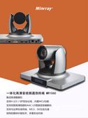 一体化高清音视频通信终端MR1060
