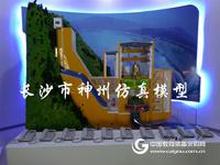 水利枢纽模型-水轮机模型