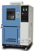 上海恒溫恒濕箱/上海恒溫恒濕試驗箱/上海恒溫恒濕機/上海恒溫恒濕試驗機