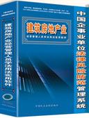 中国建筑房地产业法律风险防范管理系统
