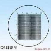 C6 0.2网形目镜尺