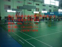 供應羽毛球館PVC羽毛球場地膠板