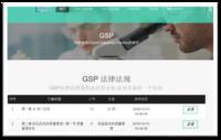 GSP药品经营质量管理规范模拟教学软件