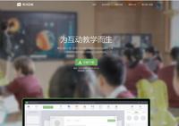 Easinote5 第五代教学白板软件
