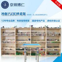 京师博仁心理沙盘游戏沙具1500件套装 专家指导研发心理咨询室沙盘