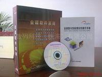 金碟圖書管理系統 網絡版