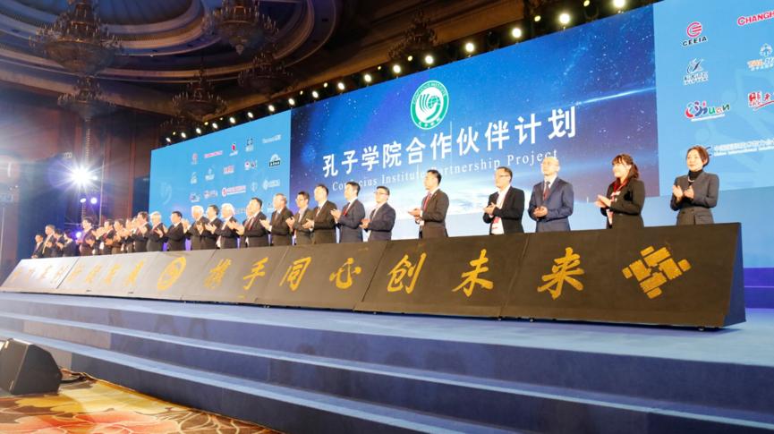 第十三届孔子学院大会举行 文香受邀出席并签署合作伙伴协议