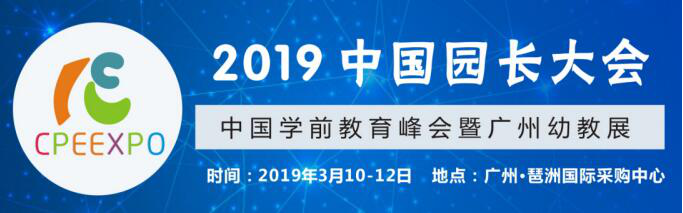2019中国园长大会 中国学前教育峰会暨广州幼教展