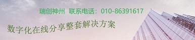 瑞创神州(北京)科技发展有限公司