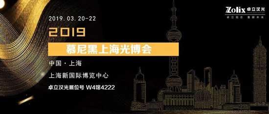 2019卓立汉光邀您共聚慕尼黑上海光博会
