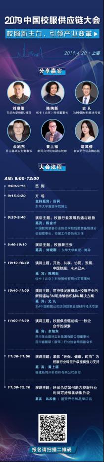 2019中国校服供应链大会官方完整日程重磅发布!