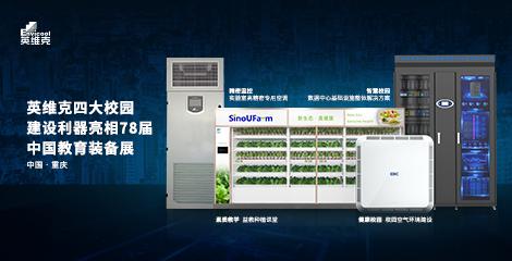 深圳市英维克健康环境科技有限公司