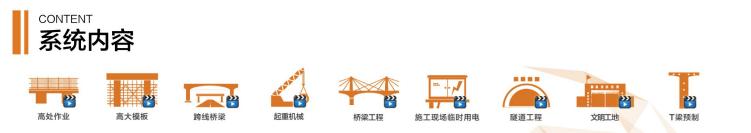交通建设施工安全标准可视化三维仿真系统